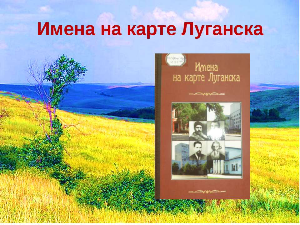 Имена на карте Луганска