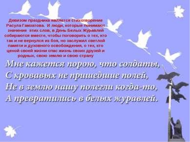 Девизом праздника является стихотворение Расула Гамзатова. И люди, которые по...