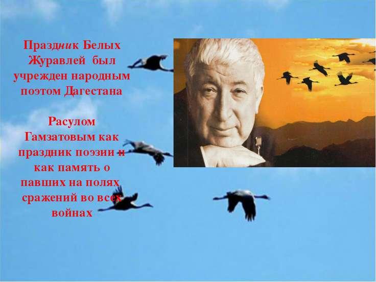 Праздник Белых Журавлей был учрежден народным поэтом Дагестана Расулом Гамзат...