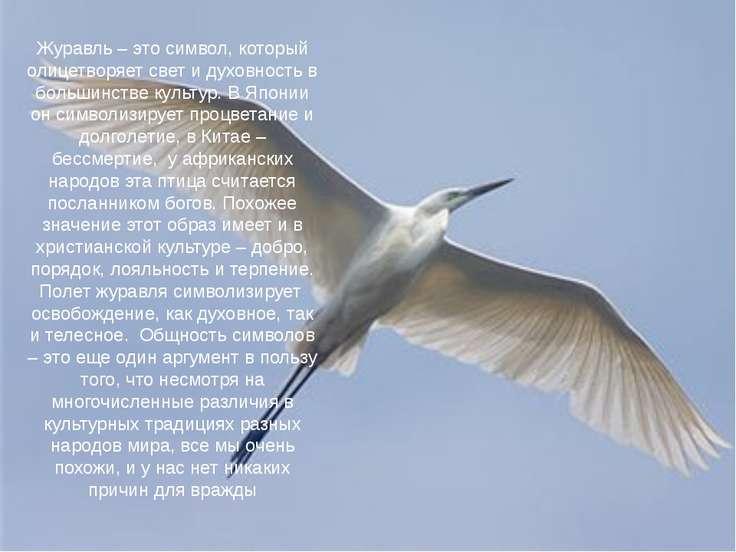 Журавль – это символ, который олицетворяет свет и духовность в большинстве ку...