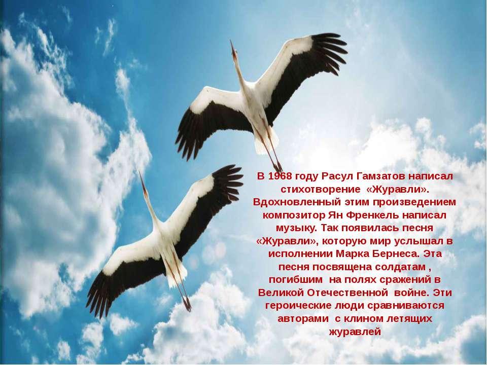В 1968 году Расул Гамзатов написал стихотворение «Журавли». Вдохновленный эти...