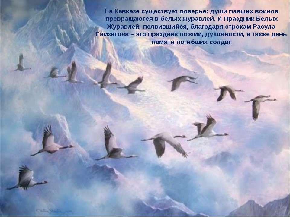 На Кавказе существует поверье: души павших воинов превращаются в белых журавл...