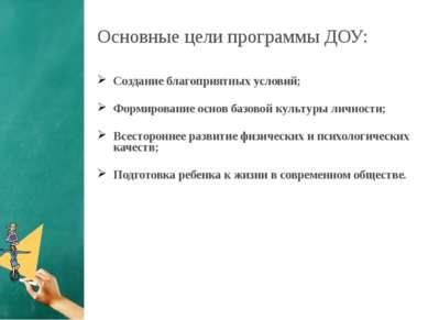 Основные цели программы ДОУ: Создание благоприятных условий; Формирование осн...