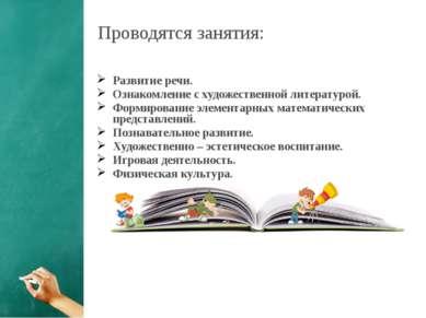 Проводятся занятия: Развитие речи. Ознакомление с художественной литературой....