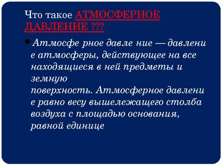 Что такое АТМОСФЕРНОЕ ДАВЛЕНИЕ ??? Атмосфе рноедавле ние—давлениеатмосфер...