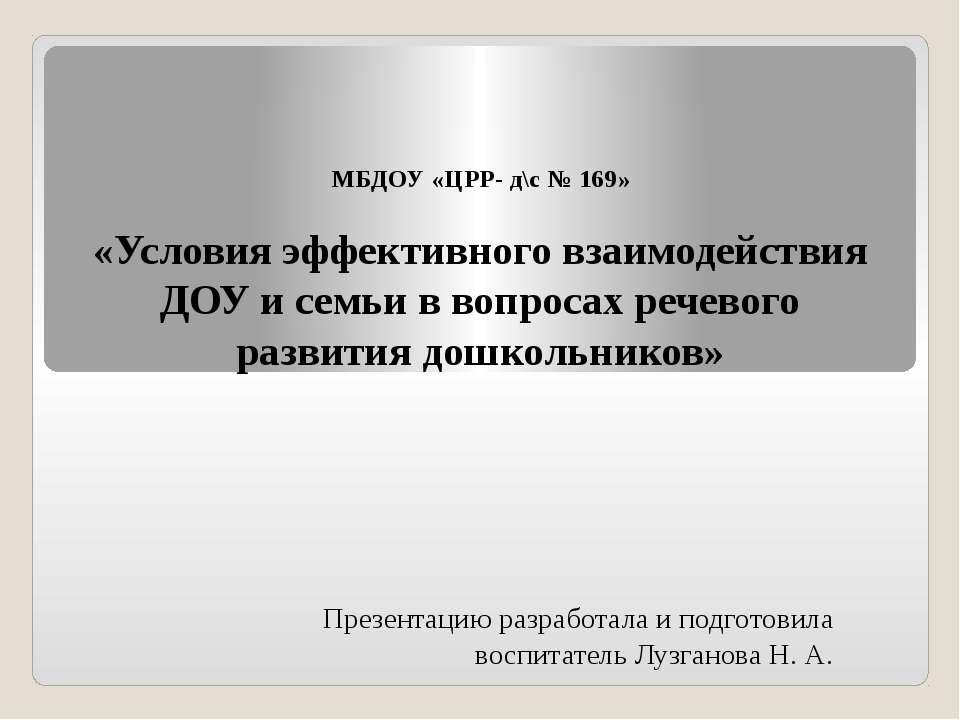 МБДОУ «ЦРР- д\с № 169» «Условия эффективного взаимодействия ДОУ и семьи в воп...