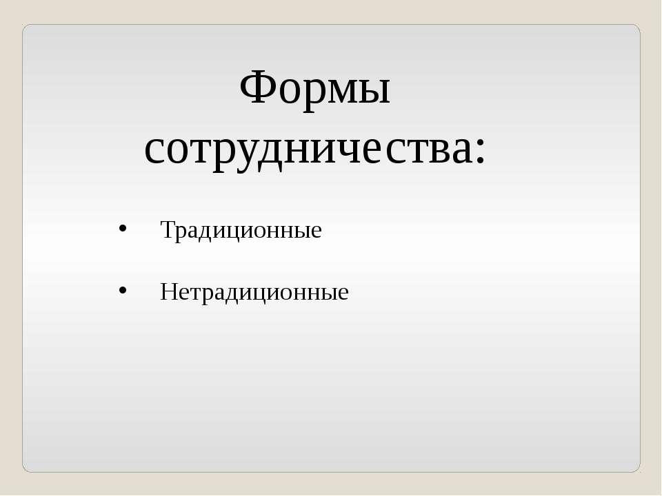 Формы сотрудничества: Традиционные Нетрадиционные