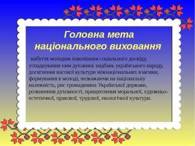 Головна мета національного виховання набуття молодим поколінням соціального д...