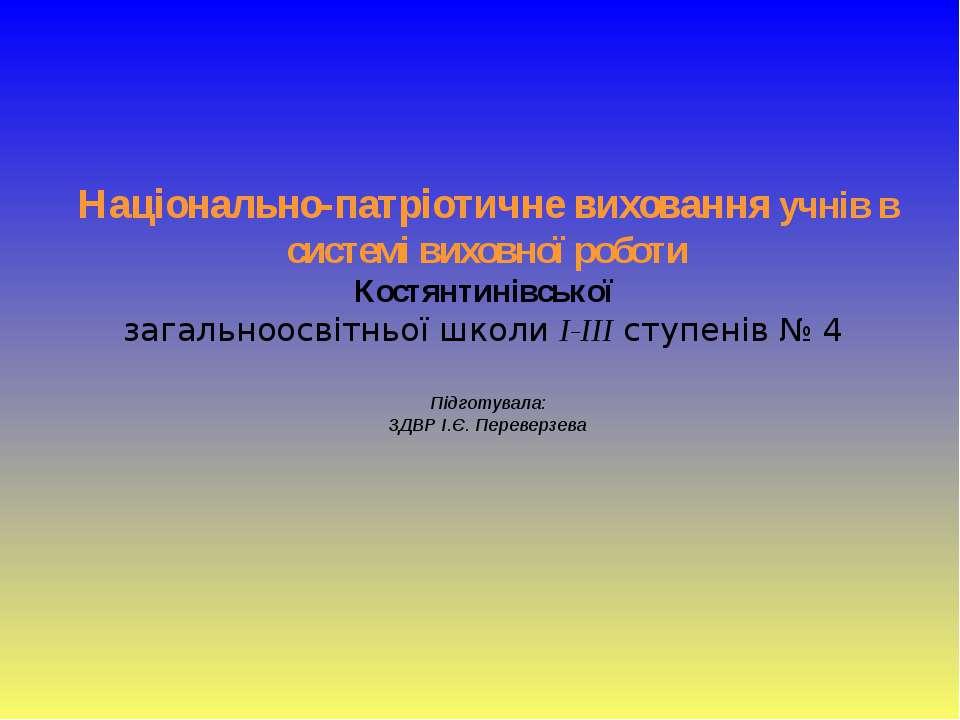 Національно-патріотичне виховання учнів в системі виховної роботи Костянтинів...