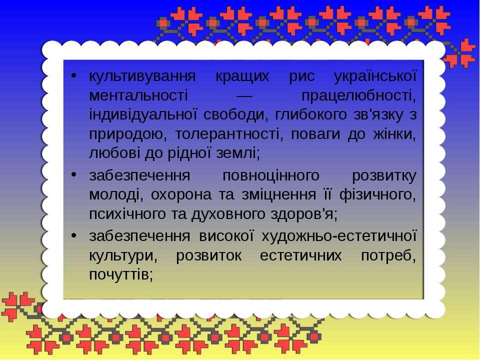культивування кращих рис української ментальності — працелюбності, індивідуал...