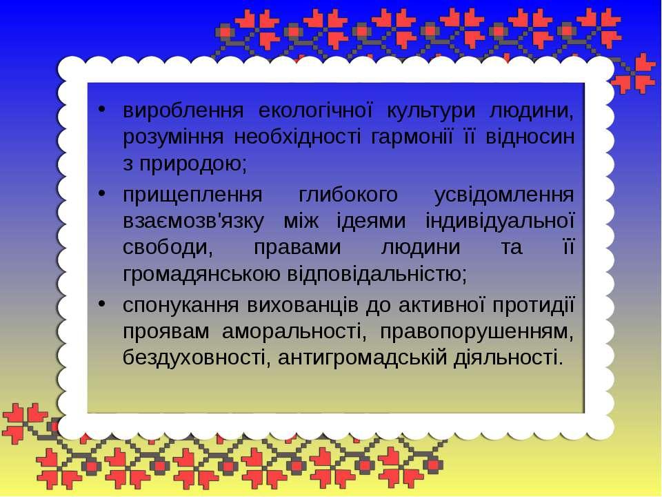 вироблення екологічної культури людини, розуміння необхідності гармонії її ві...
