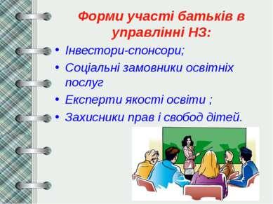 Форми участі батьків в управлінні НЗ: Інвестори-спонсори; Соціальні замовники...