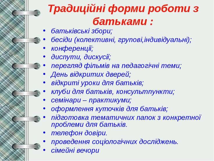 Традиційні форми роботи з батьками : батьківські збори; бесіди (колективні, г...