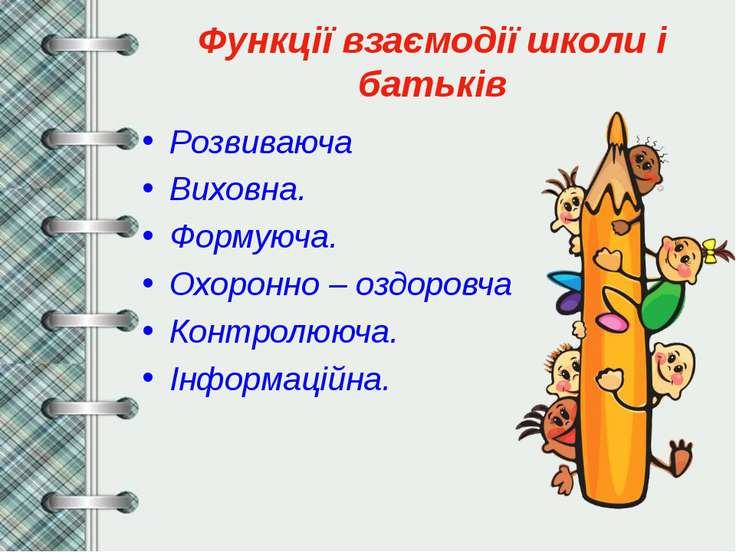 Функції взаємодії школи і батьків Розвиваюча Виховна. Формуюча. Охоронно – оз...