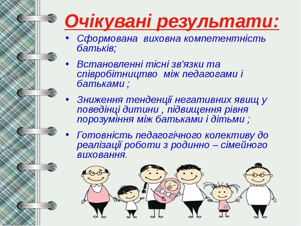 Очікувані результати: Сформована виховна компетентність батьків; Встановленні...