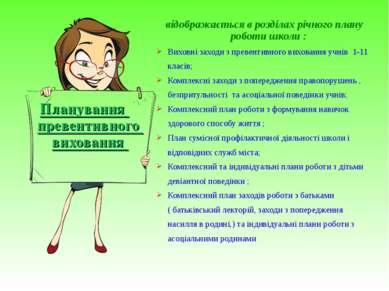 Планування превентивного виховання відображається в розділах річного плану ро...