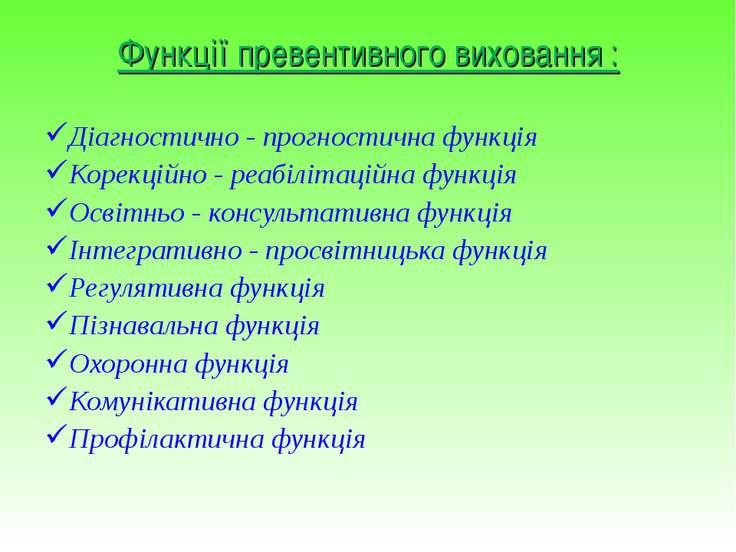 Діагностично - прогностична функція Корекційно - реабілітаційна функція Освіт...