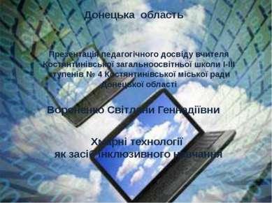 Презентація педагогічного досвіду вчителя Костянтинівської загальноосвітньої ...