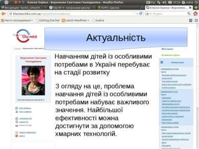 Вороненко Світлана Геннадіївна Навчанням дітей із особливими потребами в Укра...