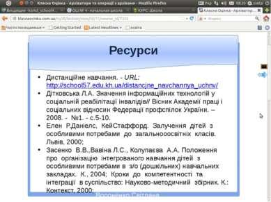 Вороненко Світлана Геннадіївна Ресурси Дистанційне навчання. - URL: http://sc...
