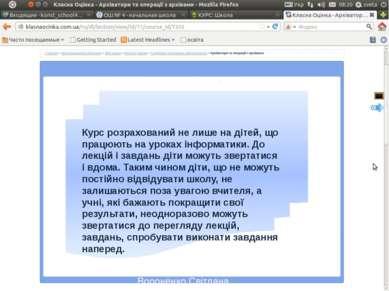 Вороненко Світлана Геннадіївна Курс розрахований не лише на дітей, що працюют...