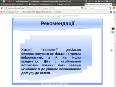 Вороненко Світлана Геннадіївна Рекомендації Хмарні технології доцільно викори...