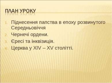 Піднесення папства в епоху розвинутого Середньовіччя Чернечі ордени. Єресі та...