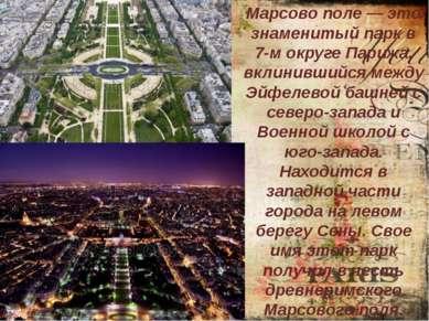 Марсово поле — это знаменитый парк в 7-м округе Парижа, вклинившийся между Эй...