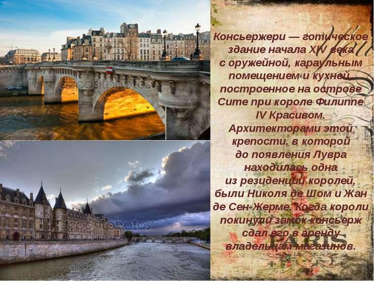 Консьержери— готическое здание начала XIV века соружейной, караульным помещ...