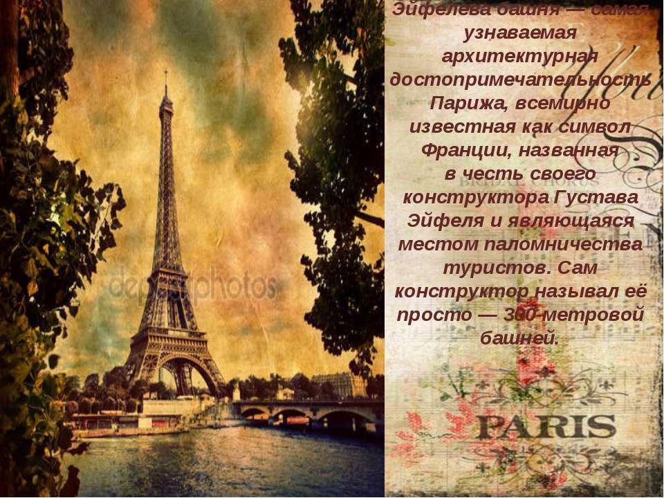Эйфелева башня— самая узнаваемая архитектурная достопримечательность Парижа,...