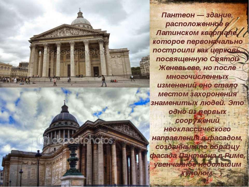Пантеон — здание, расположенное в Латинском квартале, которое первоначально п...