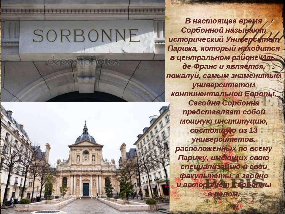 Внастоящее время Сорбонной называют исторический Университет Парижа, который...