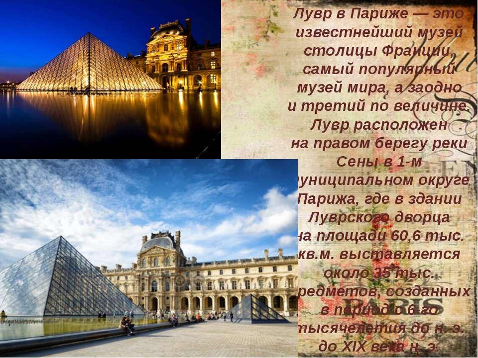 Лувр вПариже— это известнейший музей столицы Франции, самый популярный музе...