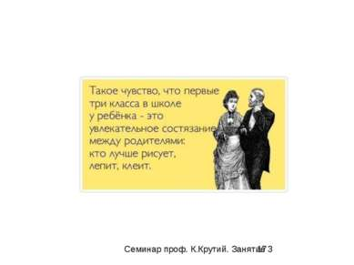 Семинар проф. К.Крутий. Занятие 3