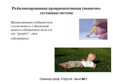 Разбалансированная проприоцептивная (мышечно-суставная) система Проприоцепция...