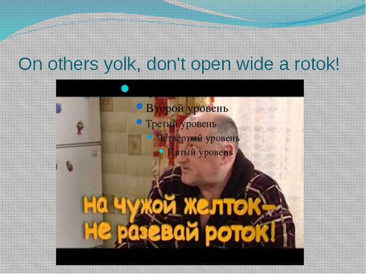 On others yolk, don't open wide a rotok!