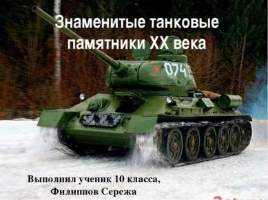 Знаменитые танковые памятники XX века Выполнил ученик 10 класса, Филиппов Сережа