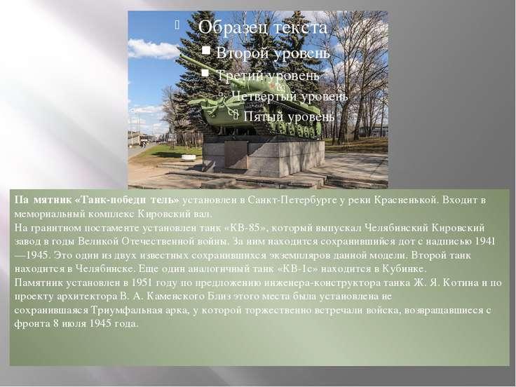 Па мятник «Танк-победи тель»установлен вСанкт-Петербургеу рекиКрасненькой...