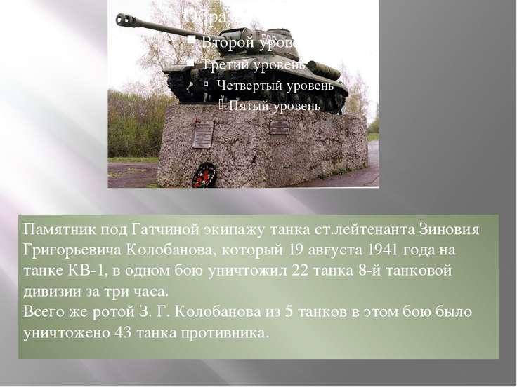 Памятник под Гатчиной экипажу танка ст.лейтенанта Зиновия Григорьевича Колоба...