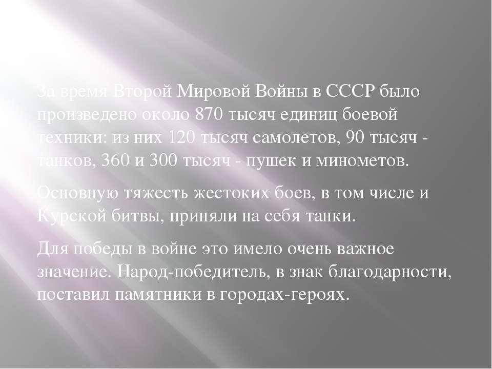 За время Второй Мировой Войны в СССР было произведено около 870 тысяч единиц ...