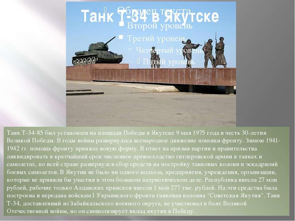 Танк Т-34 в Якутске Танк Т-34-85 был установлен на площади Победы в Якутске 9...