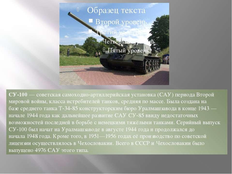 СУ-100—советскаясамоходно-артиллерийская установка(САУ) периодаВторой ми...