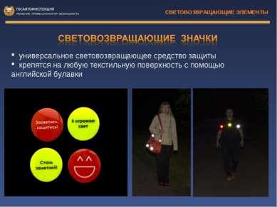 СВЕТОВОЗВРАЩАЮЩИЕ ЭЛЕМЕНТЫ универсальное световозвращающее средство защиты кр...