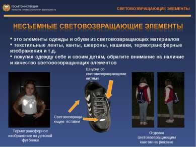 СВЕТОВОЗВРАЩАЮЩИЕ ЭЛЕМЕНТЫ это элементы одежды и обуви из световозвращающих м...