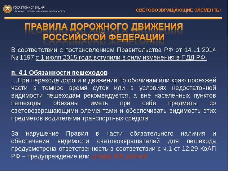 СВЕТОВОЗВРАЩАЮЩИЕ ЭЛЕМЕНТЫ В соответствии с постановлением Правительства РФ о...