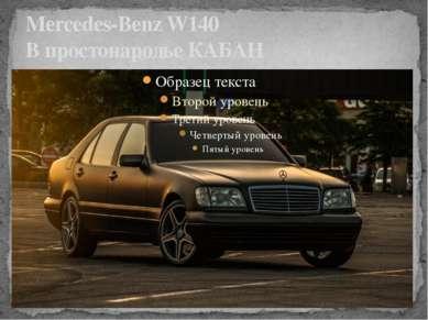 Mercedes-Benz W140 В простонародье КАБАН