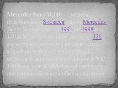 Mercedes-Benz W140 — модель флагманского S-класса марки Mercedes Benz. Выпуск...