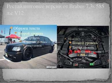 Рестайлинговые версии от Brabus 7.3s 585 л.с V12