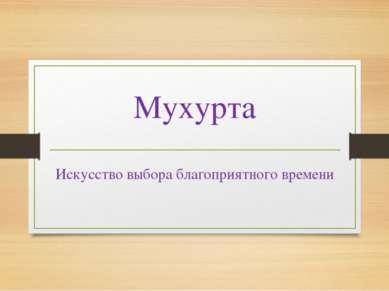 Мухурта Искусство выбора благоприятного времени