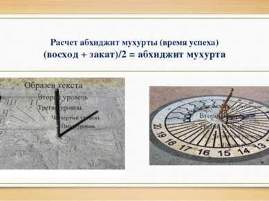 Расчет абхиджит мухурты (время успеха) (восход + закат)/2 = абхиджит мухурта